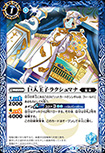 巨人王子ラクシュマナ