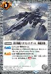 秩序戦艦バチマン・ド・ゲール -戦艦形態-