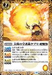 太陽の守護蟲ケプリ