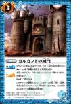 ガルガンドの城門