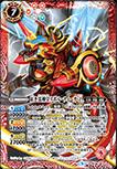 紅き雷神皇リボル・ティーガ・Z